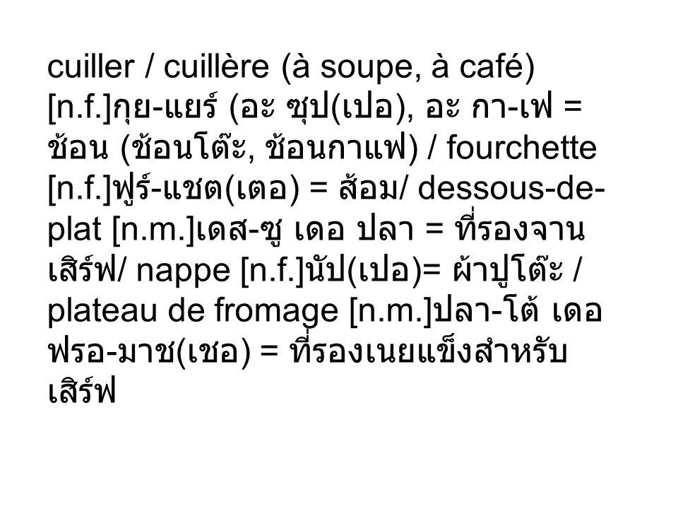 cuiller / cuillère (à soupe, à café) [n. f